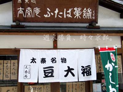 1004_futaba1.jpg