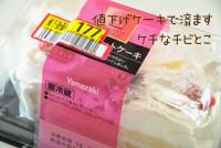 チビとこセコイバースデーケーキ(*^^*;)