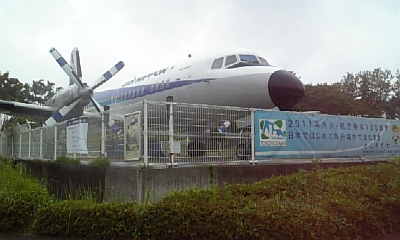 航空公園2