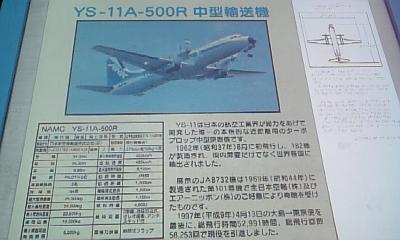 航空公園3