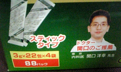 東京内科医関口洋幸先生