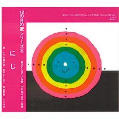 0236CDにじ(6月)-2