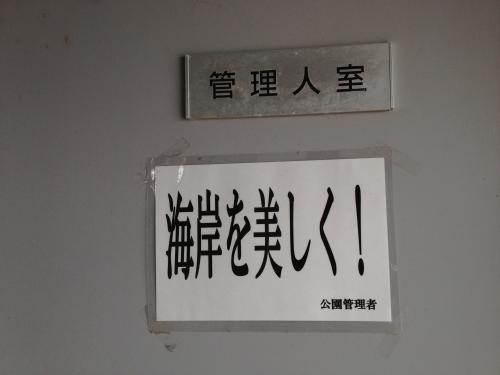 岡崎海岸-2