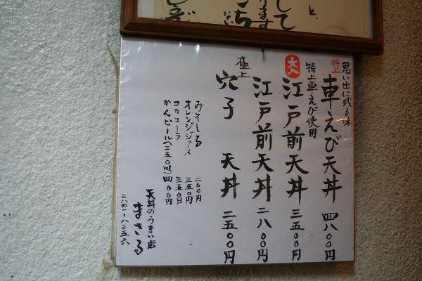 masaru menu