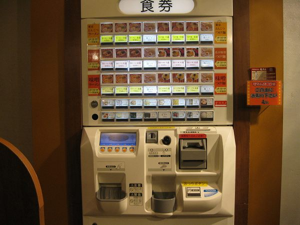 tonchin ticket machine