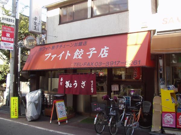 ファイト餃子outside