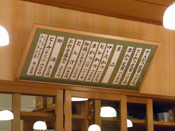 tonki menu