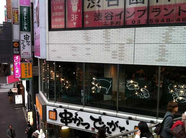 東京トンテキoutside1