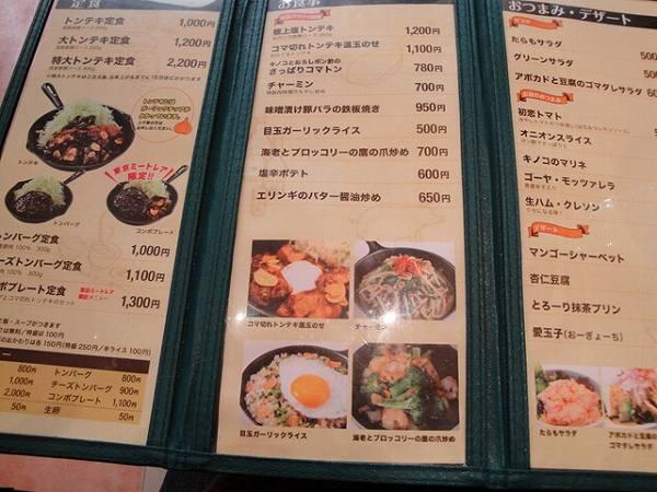tokyo tonteki menu