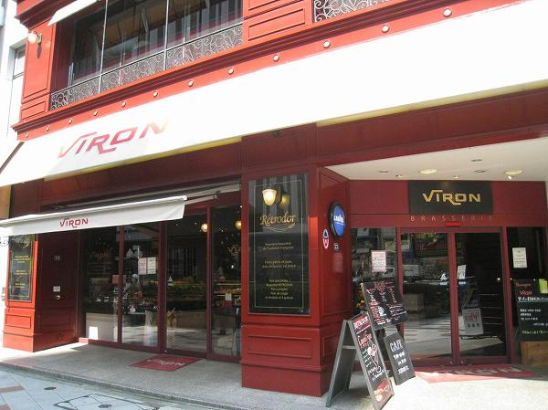 viron outside