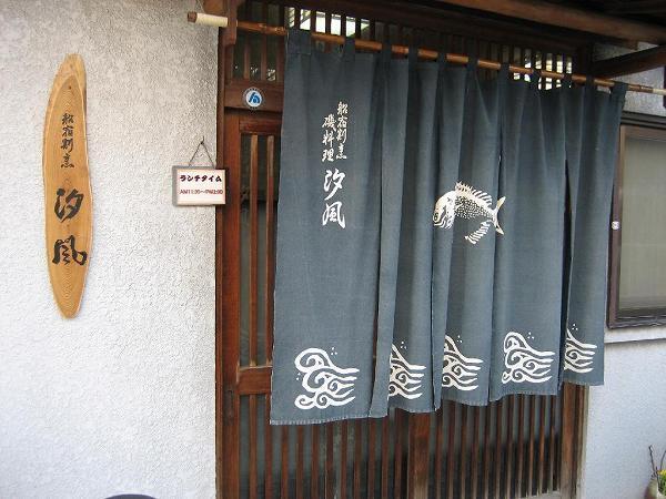 汐風 outside