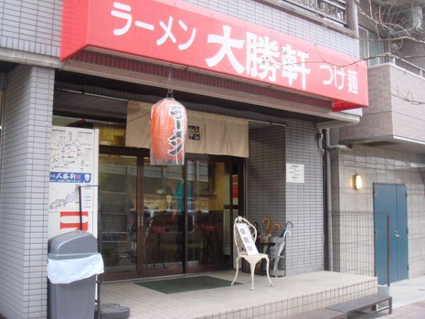 大勝軒 滝野川店outside