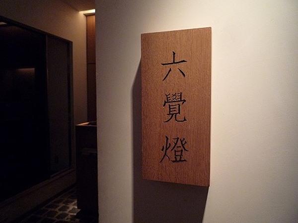 六覺燈 outside