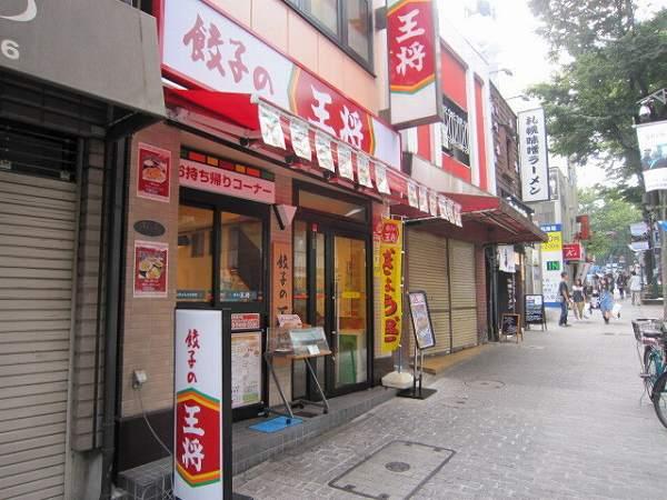 餃子の王将 outside 1
