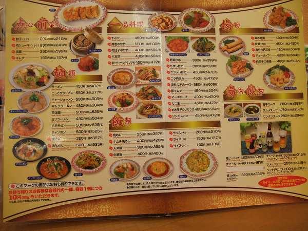 餃子の王将 menu