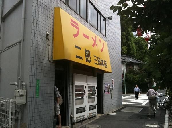 ラーメン二郎 三田本店 outside
