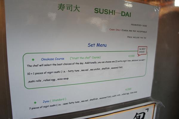 寿司大 menu
