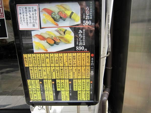 立ち食いちよだ寿司築地店 menu