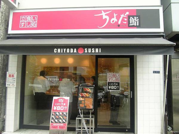 立ち食いちよだ寿司築地店 outside