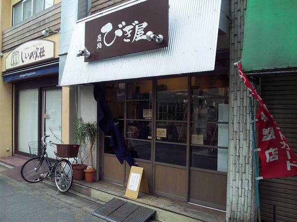 bigiya shop 2