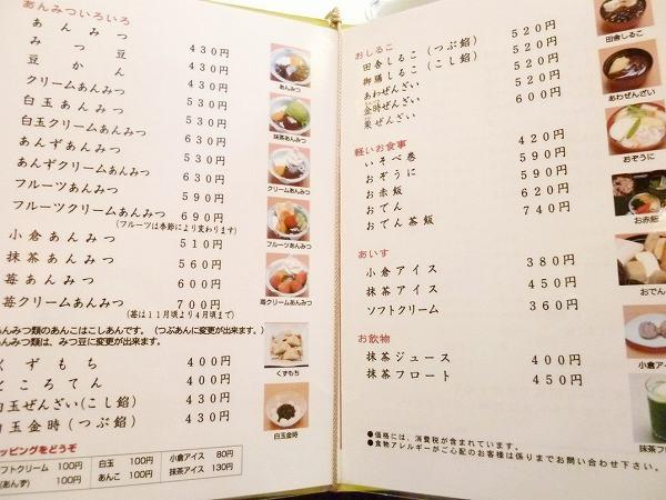 mihashi menu 2
