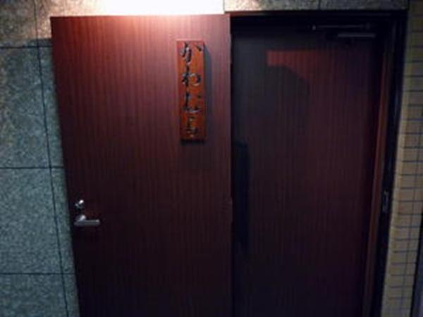 かわむら outside1
