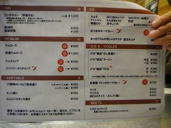 kurohitsuji menu