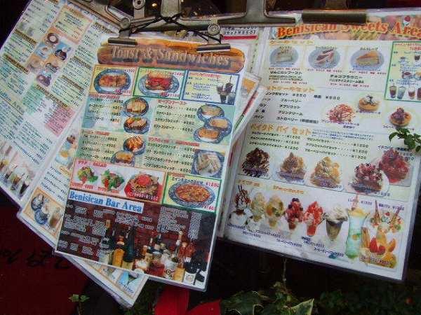 紅鹿舎 menu