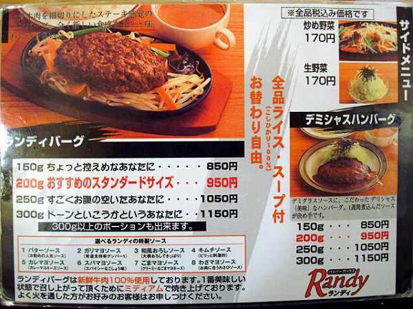 ランディ menu