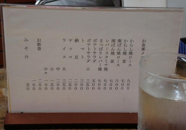 からし焼き menu