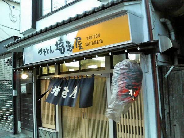 埼玉屋 outside 1