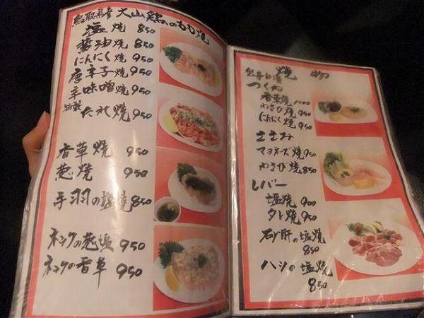 鬼亭 menu