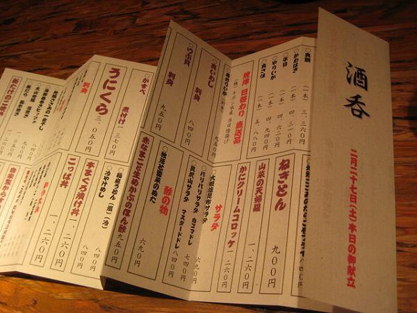 酒呑 menu