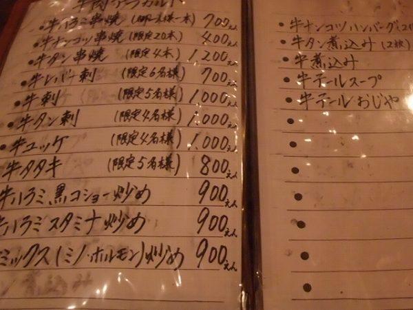 日南 menu
