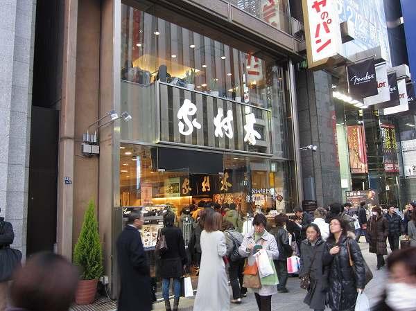 木村家總本店 outside