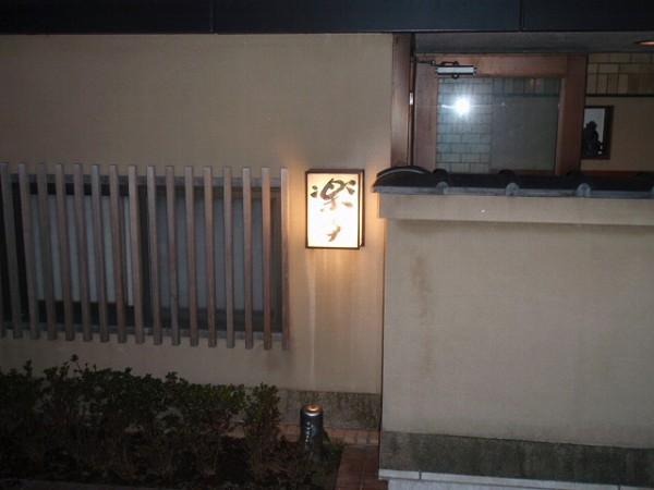 楽亭 outside
