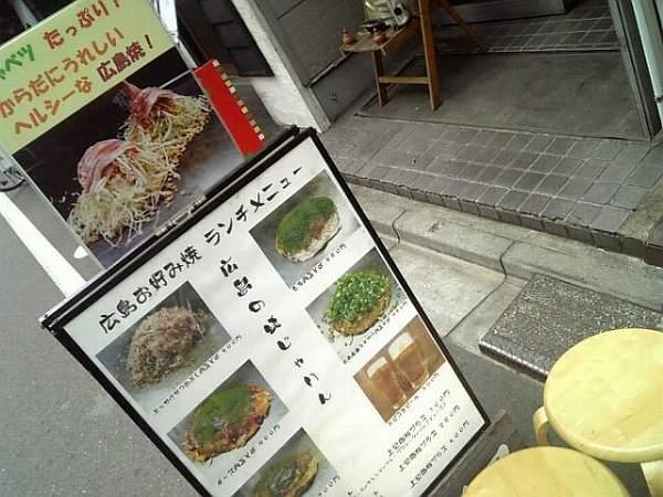 ぶち旨屋 outside 2