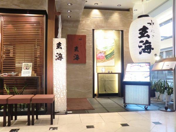 玄海 takasimaya-iriguchi