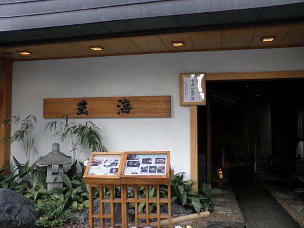 玄海 outside