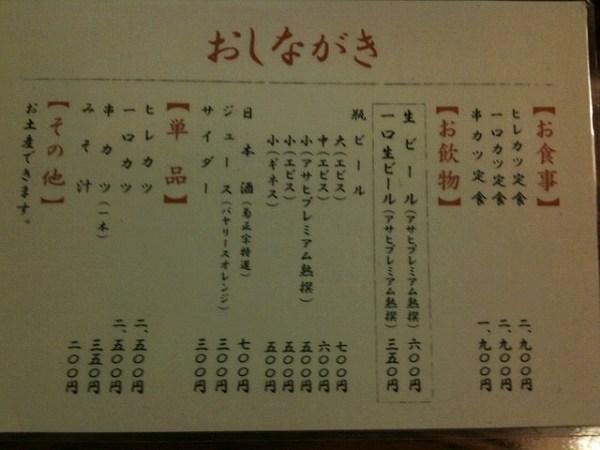 蓬莱屋 menu