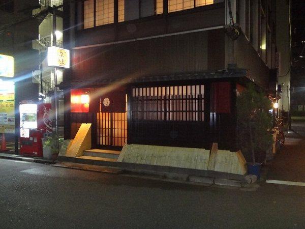 京味 OUTSIDE 2