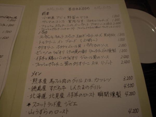 イカロ menu
