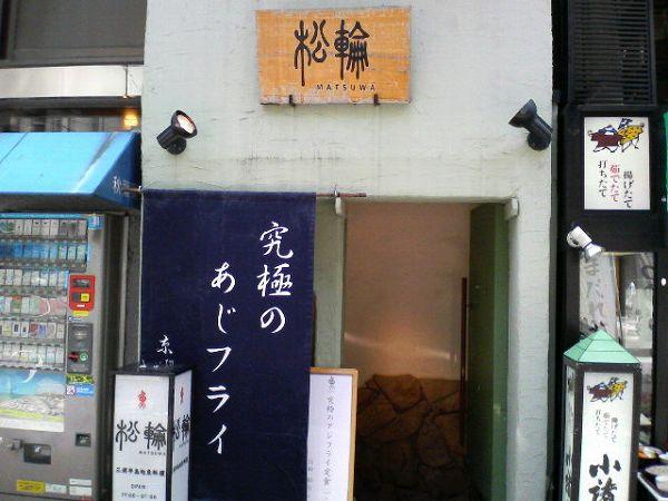 京ばし松輪 outside 1