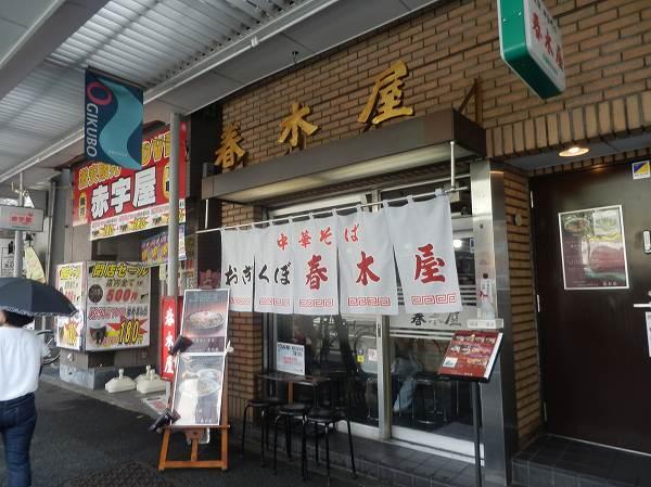 春木屋 outside