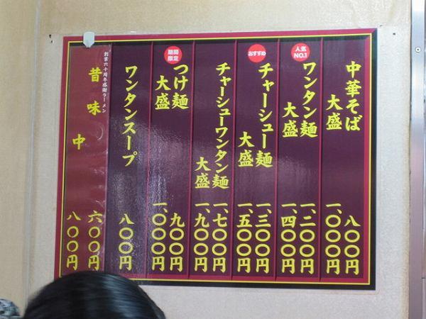 春木屋 menu