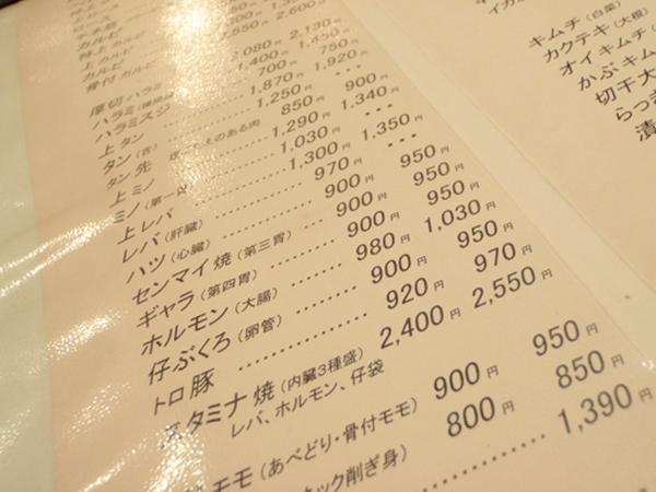 ichiryu menu enlarge