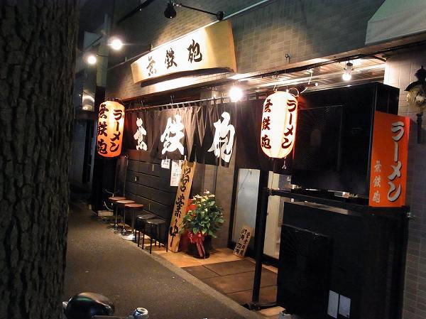 無鉄砲 outside
