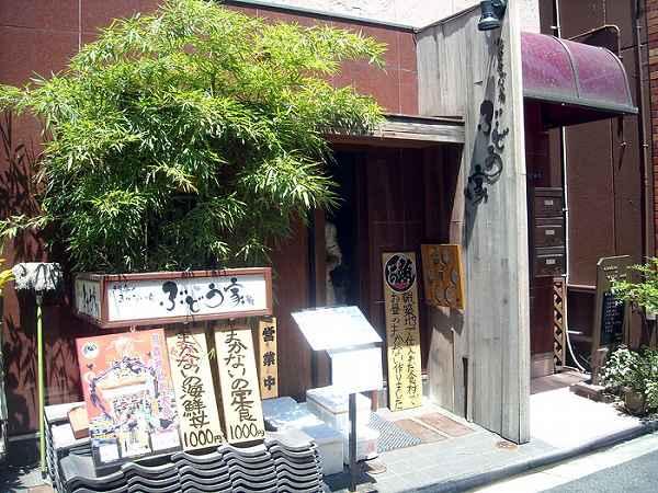 ぶどう家 outside 1