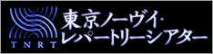 東京ノーヴイ・レパートリーシアター