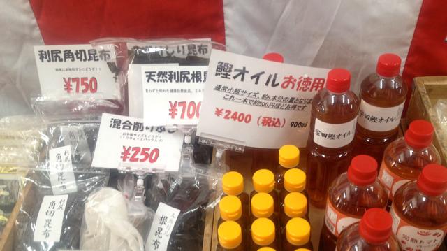 福島鰹さんの商品